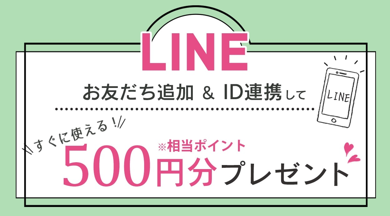 LINEお友だち追加&ID連携で500円分のポイント還元!