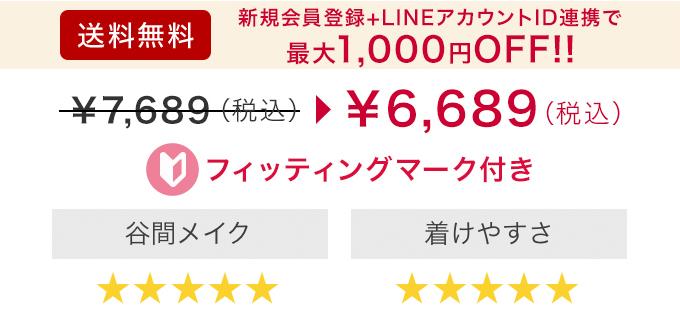 送料無料¥6,689(税込)
